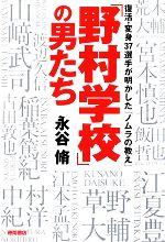 「野村学校」の男たち 復活・変身37選手が明かした「ノムラの教え」(単行本)