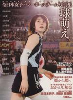 全日本女子バレーボールチーム写真集 球萌え。(単行本)