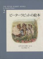 ピーターラビットの絵本(全3冊) 新装版(第2集)(児童書)