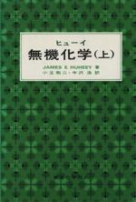 ヒューイ 無機化学(上)(単行本)
