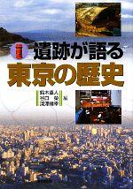 遺跡が語る東京の歴史(単行本)