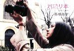 パリ本 初めてのパリ 鞄にはカメラだけ(単行本)