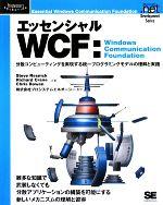 エッセンシャルWCF Windows Communication Foundation 分散コンピューティングを実現する統一プログラミングモデルの理解と実践(Programmer's SelectionMicrosoft .net Development Series)(単行本)