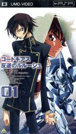 コードギアス 反逆のルルーシュ volume01(UMD)(UMD)(DVD)