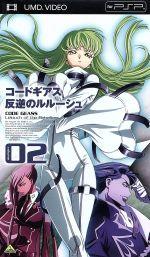 コードギアス 反逆のルルーシュ volume02(UMD)(UMD)(DVD)