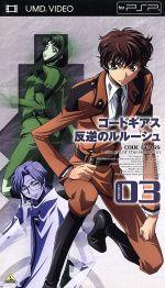 コードギアス 反逆のルルーシュ volume03(UMD)(UMD)(DVD)