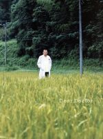 ディア・ドクター(初回限定版)((特典ディスク、書き下ろしノート、ライナーノート、スリーブケース付))(通常)(DVD)