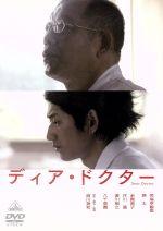 ディア・ドクター(通常)(DVD)