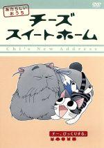 チーズスイートホーム あたらしいおうち home made movie5 「チー、びっくりする。」(通常)(DVD)