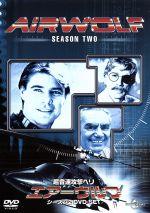 エアーウルフ シーズン2 DVD-SET(通常)(DVD)
