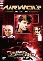 エアーウルフ シーズン3 DVD-SET(通常)(DVD)