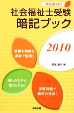 社会福祉士受験暗記ブック(2010)(新書)