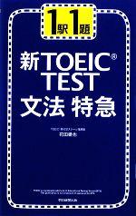 新TOEIC TEST 文法特急 1駅1題(新書)