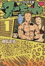 ジャングルの王者ターちゃん(文庫版)(1)(集英社C文庫)(大人コミック)