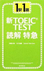 新TOEIC TEST 読解特急 1駅1題(新書)