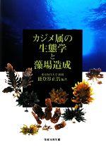 カジメ属の生態学と藻場造成(単行本)