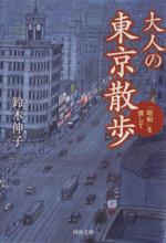 大人の東京散歩 「昭和」を探して(河出文庫)(文庫)
