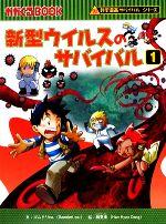 新型ウイルスのサバイバル 科学漫画サバイバルシリーズ(かがくるBOOK科学漫画サバイバルシリーズ16)(1)(児童書)