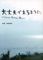 大丈夫であるように-Cocco 終らない旅-(初回限定版)(スペシャルボックス仕様、CD1枚、フォトブック、ポスター付)(通常)(DVD)