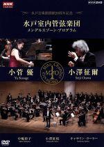 NHKクラシカル 水戸室内管弦楽団 メンデルスゾーン・プログラム 小澤征爾 小菅優(通常)(DVD)