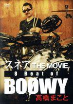 高橋まこと スネア THE MOVIE 8beat of BOOWY(通常)(DVD)