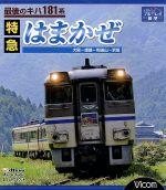 最後のキハ181系 特急はまかぜ 大阪~姫路~和田山~浜坂(Blu-ray Disc)(BLU-RAY DISC)(DVD)