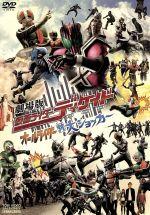 劇場版 仮面ライダーディケイド オールライダー対大ショッカー(通常)(DVD)
