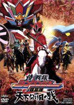 銀幕版 侍戦隊シンケンジャー 天下分け目の戦(通常)(DVD)
