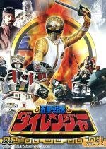 スーパー戦隊シリーズ 五星戦隊ダイレンジャー VOL.4(通常)(DVD)