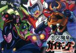 大空魔竜ガイキング VOL.4(通常)(DVD)