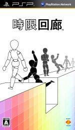 時限回廊(ゲーム)