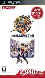 幻想水滸伝 Ⅰ&Ⅱ コナミ・ザ・ベスト(ゲーム)