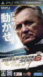 J.LEAGUE プロサッカークラブをつくろう!6 Pride of J(ゲーム)