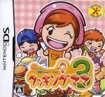 クッキングママ3(ゲーム)