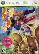 虫姫さまふたり Ver1.5(初回生産版)(ゲーム)