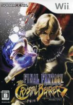 ファイナルファンタジー・クリスタルクロニクル クリスタルベアラー(ゲーム)