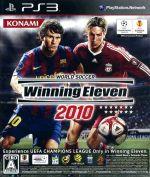 ワールドサッカー ウイニングイレブン2010(ゲーム)