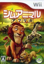 シムアニマル アフリカ(ゲーム)