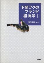 下関フグのブランド経済学 1(単行本)