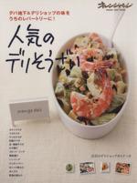 人気のデリそうざい(ORANGE PAGE BOOKS)(単行本)