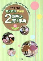 年齢別2歳児の育ち事典 0・1・2歳児 乳幼児の育ち事典3(教育技術MOOK)(DVD付)(単行本)