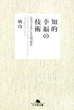 知的幸福の技術 自由な人生のための40の物語(幻冬舎文庫)(文庫)