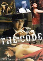 ザ・コード/THE CODE・暗号(通常)(DVD)