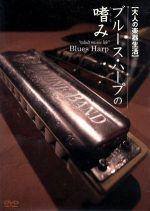 大人の楽器生活 ブルース・ハープの嗜み(通常)(DVD)