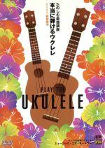 たのしむ楽器講座 本当に弾けるウクレレ(通常)(DVD)