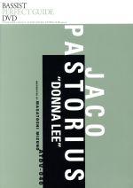 ジャコ・パストリアス奏法「ドナ・リー」1曲マスター(通常)(DVD)