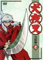 犬夜叉 完結編1(通常)(DVD)