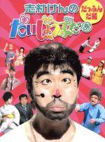 志村けんのだいじょうぶだぁ BOXI だっふんだ編(三方背BOX付)(通常)(DVD)