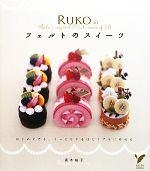 RUKOのフェルトのスイーツセレクトBOOKS
