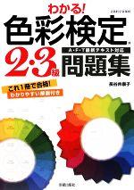わかる!色彩検定2・3級問題集 A・F・T最新テキスト対応(単行本)